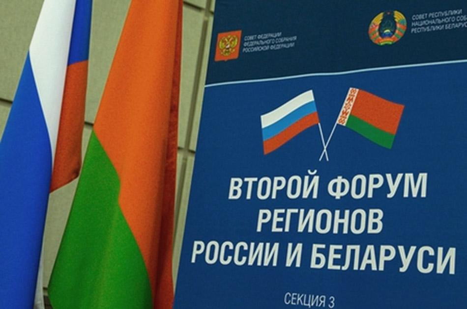 Второй Форум Регионов России и Беларуси