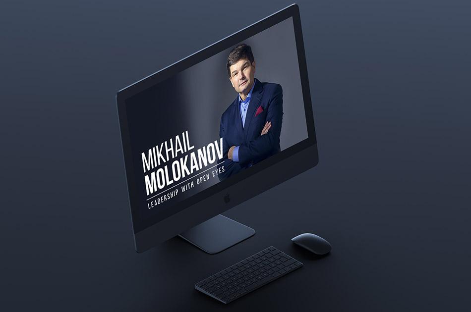 Сайт Михаила Молоканова